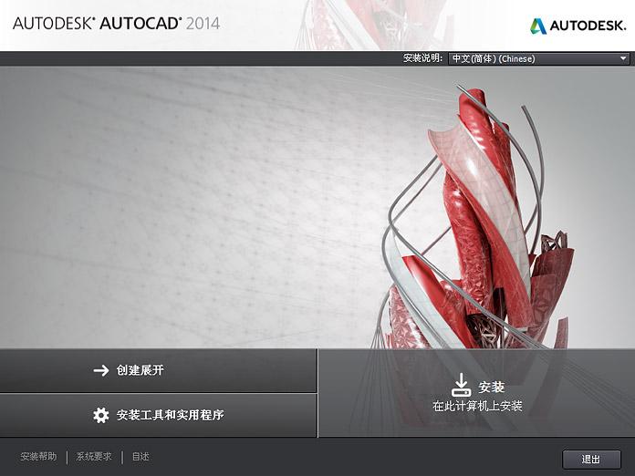 AutoCAD2014软件截图