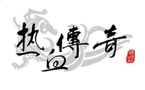 热血传奇logo