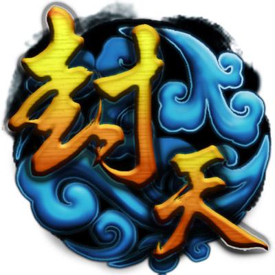 封天logo