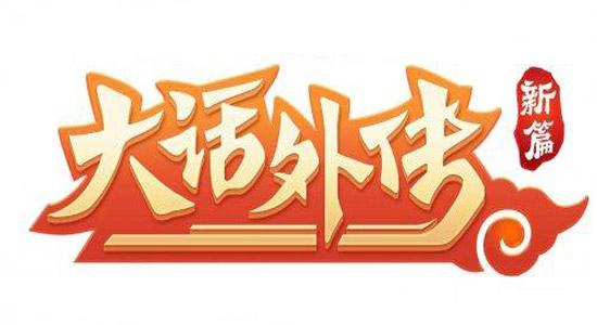 大话外传logo