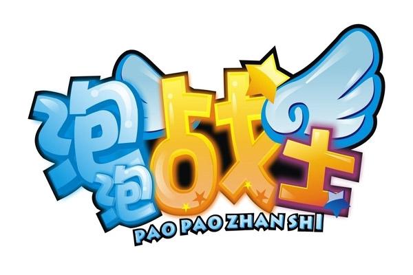 泡泡战士logo