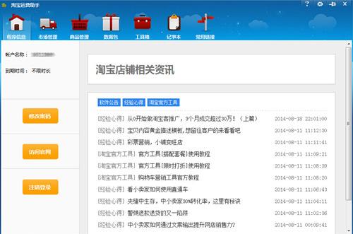 淘宝运营助手下载 淘宝运营助手官方正式版下载 52pk软件...
