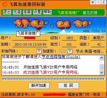飞狐游戏加速器V4.2版