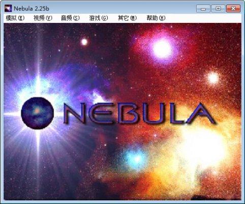【Nebula模拟器】Nebula 2.25b 中文版