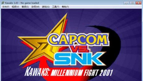 【KAWAKS模拟器】WinKawaks 1.58 中文版
