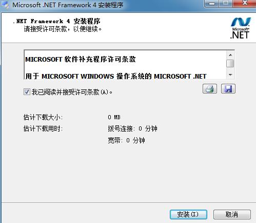 Microsoft .NET Framework 4.0 简体中文版下载截图