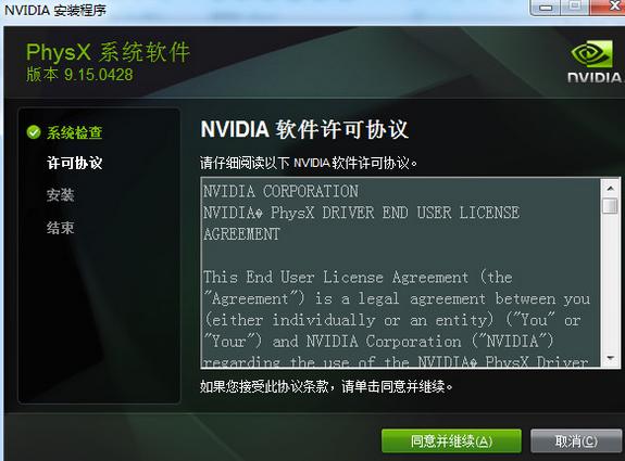 NVIDIA PhysX物理加速驱动9.10.0513版下载截图
