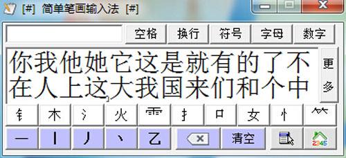 简单笔画输入法官方正式版下载