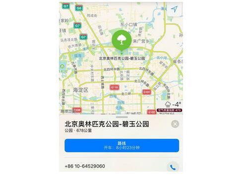 阴阳师iOS不越狱怎么虚拟定位 iOS不越狱虚拟定位姑获鸟皮肤教程