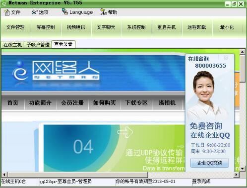 网络人远程控制软件企业版官方下载