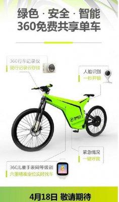 360共享单车截图