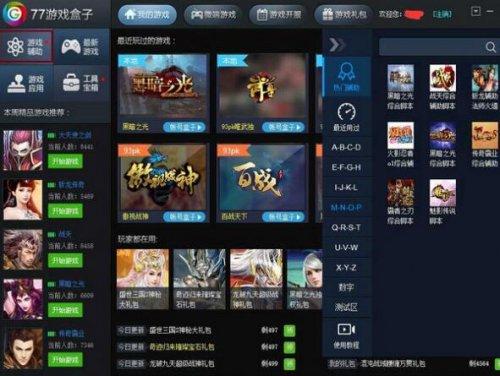 77游戏盒子官方正式版下载