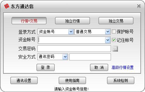 东方证券通达信6.54官方版下载
