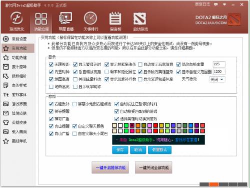 游久dota2超级助手 v7.9.0.0 官方版