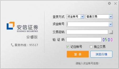 安信安睿终端v7.03官方版下载