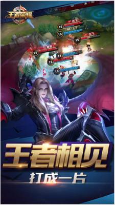 王者荣耀体验服电脑版最新下载