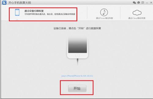 苹果手机微信的聊天记录删除了怎么恢复图片