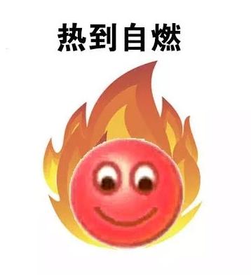 热的字都出汗了怎么打出来 热的字都出汗了效果怎么做出来的