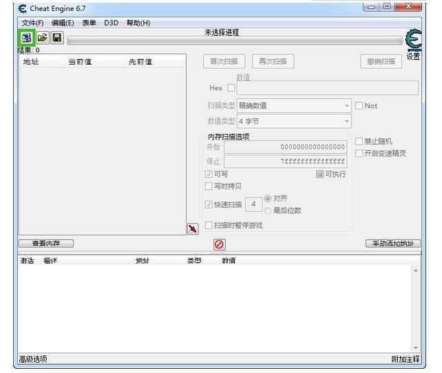 ce修改器最新中文版