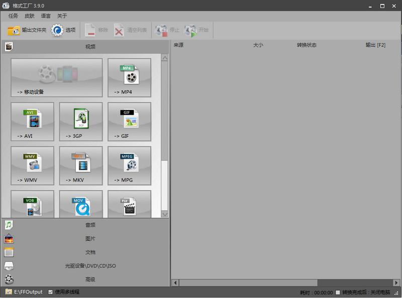 格式工厂4.3.0.0最新中文版下载