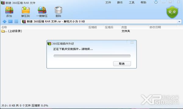 360压缩官方版4.0客户端下载