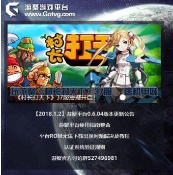 游聚游戏平台v0.6.07完美绿色版下载