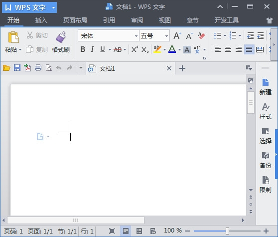 WPSOffice v10.1.0.7224官方免费版