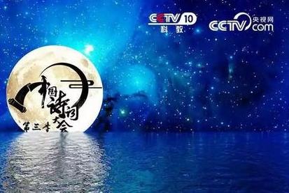 2018中国诗词大会第三季题库答案v1.0完整版