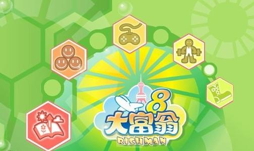 大富翁8简体中文版
