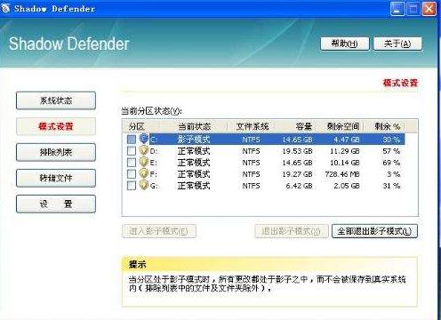 影子系统v8.5官方正式版