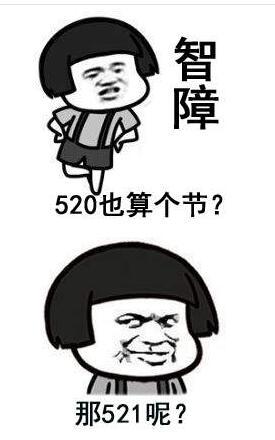 520恋爱日虐狗大全表情表白的表情包图片