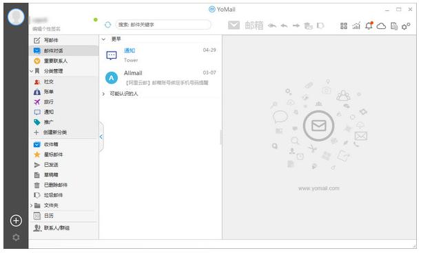 YoMail V10.0官方版