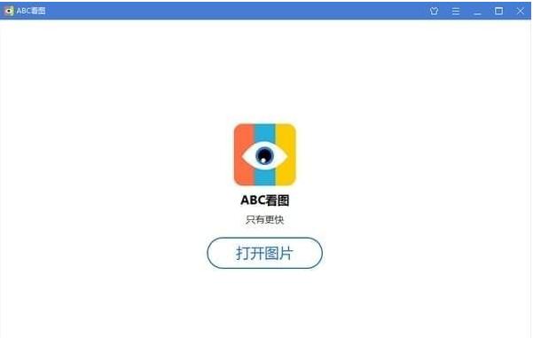 abc看图v1.3官方版