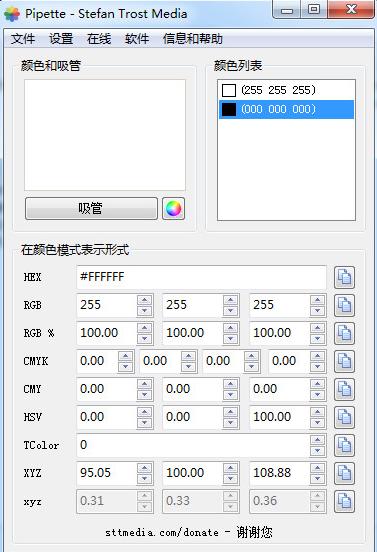 Pipette(屏幕取色器)v18.2免费版