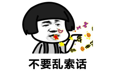 打扁打扁不要乱说话蘑菇头泰国表情包图片