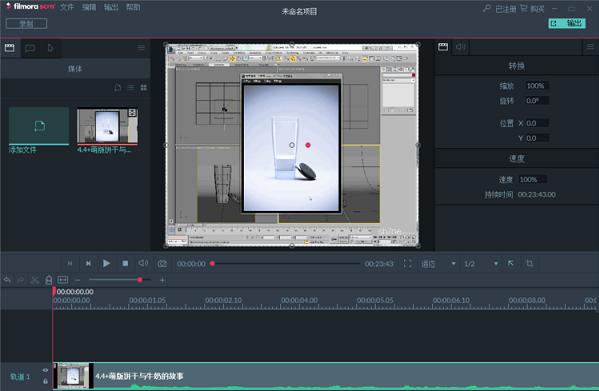 万兴屏幕录像大师正式版v2.0