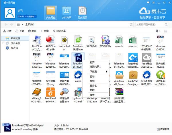 爱米云网盘客户端电脑版v2.2