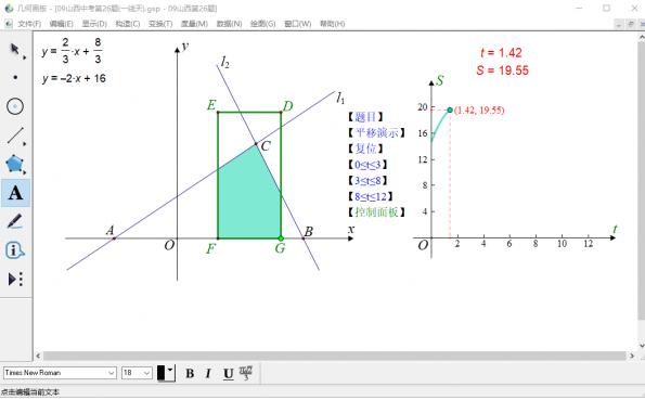 几何画板绿色版v5.0