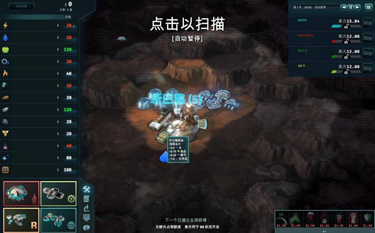 外星贸易公司免安装简体中文绿色版
