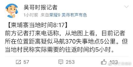 吴哥时报最新消息,吴哥时报记者回来了吗?吴哥时报记者找到马航mh370遗骸了吗?