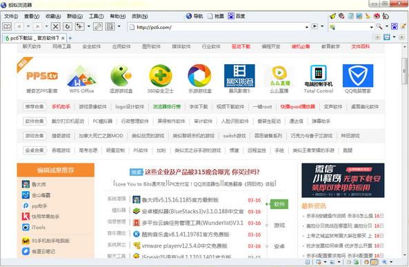 蚂蚁安全浏览器v9.0正式版