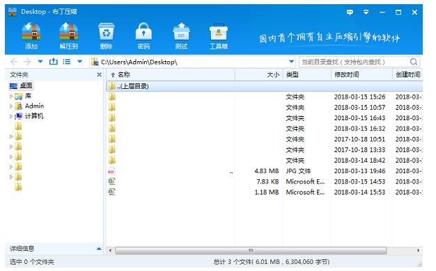 布丁压缩v1.2.3.1正式版