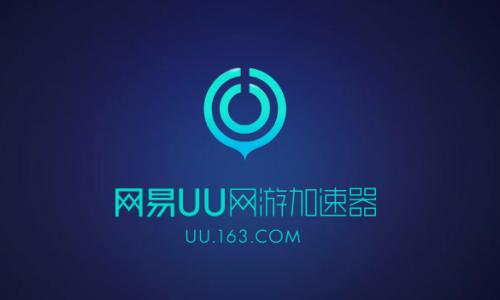 网易uu网游加速器 v2.10.9.109 官方版