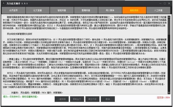 方力论文助手 v1.5.1正式版