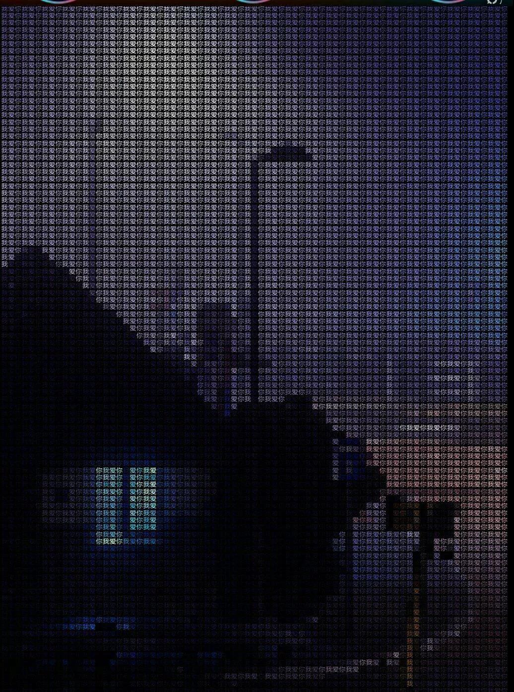 抖音用我爱你拼成的房屋夜景图片