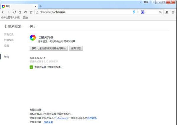 七星浏览器 V2.0.62.24官方最新版