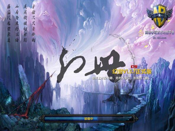 魔兽争霸3地图幻世V1.0.7正式版