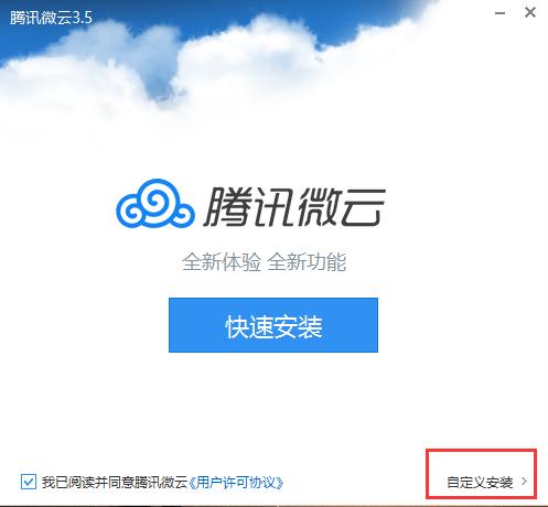 腾讯微云网盘客户端 V3.8.0.2243 官方版