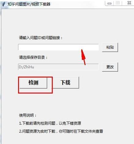 知乎问题图片视频下载器v1.0免费版