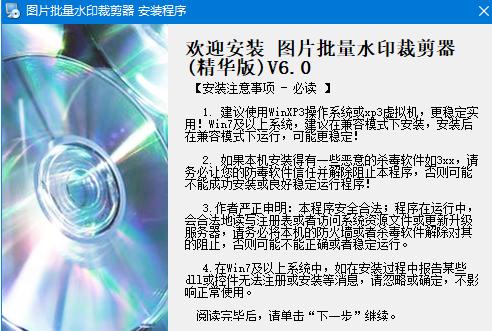 图片批量水印裁剪器官方精华版_绿色免安装版 - 领袖下载网